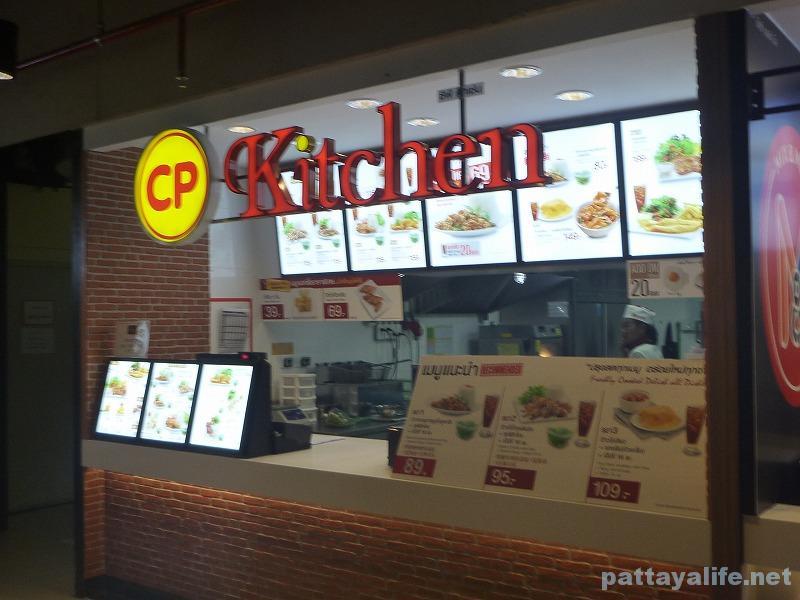 ドンムアン空港CP Kitchen (1)
