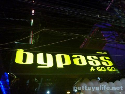 バイパス Bypass (1)