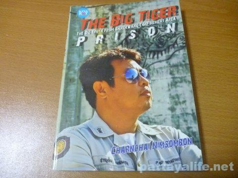 洋書 The Big Tiger