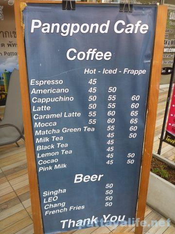 Pangpond cafe (3)