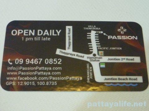 パッションジェントルマンズクラブ Passion Gentlemen's Club (2)