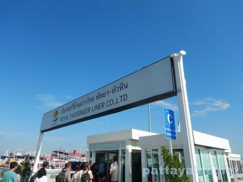 バリハイ埠頭ホアヒン行きフェリー (11)