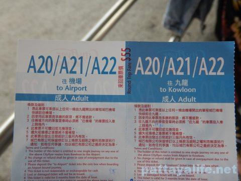 香港空港エアポートバスA21 (2)
