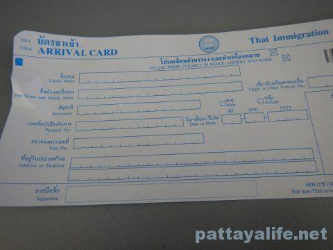 タイ出入国カード