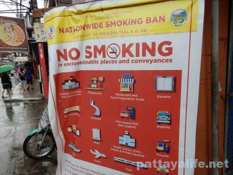 フィリピン禁煙令
