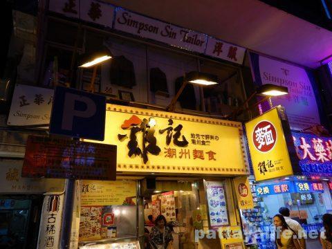 香港食事 (1)