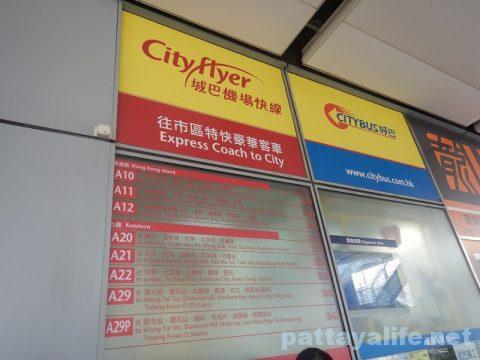 香港空港エアポートバスA21 (1)