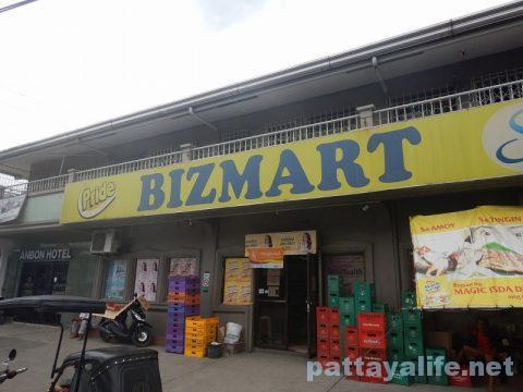 スービック食事 スーパーマーケット (1)