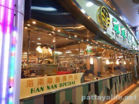 香港食事 (2)