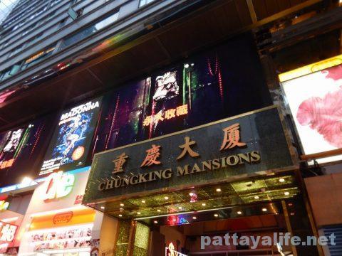 香港重慶大厦 (1)