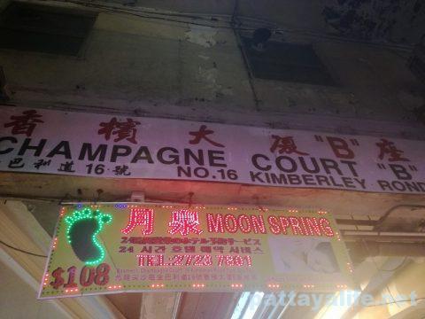 香港141香檳大厦 (1)