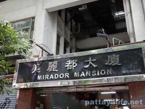 香港美麗都大厦ミラドーマンション (1)