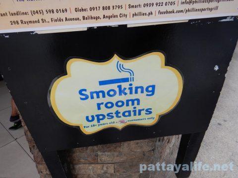 フィリーズ喫煙