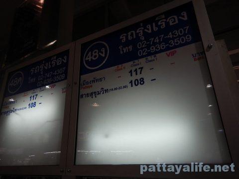 ドンムアン空港からパタヤへバス乗り継ぎ移動 (7)
