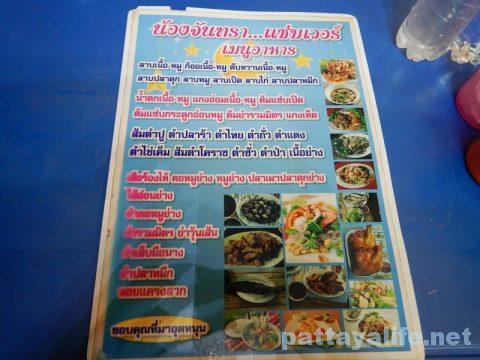 オンヌットのイサーン料理屋台 (1)
