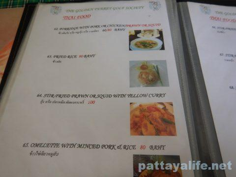 The Golden Ferret Golf Society Restaurant (6)