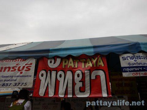 ドンムアン空港からパタヤへバス乗り継ぎ移動 (9)