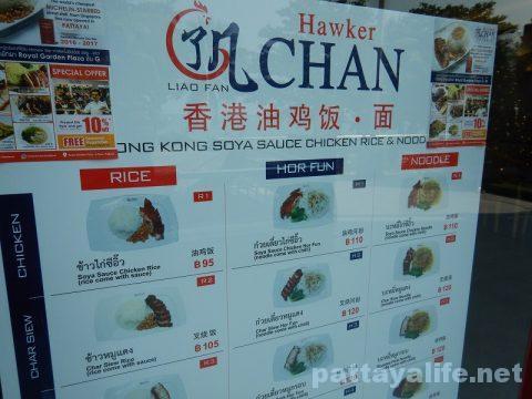 ホーカーチャン Hawker Chan チキンライス (2)