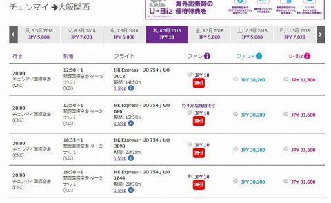 香港エキスプレスプロモーション (5)