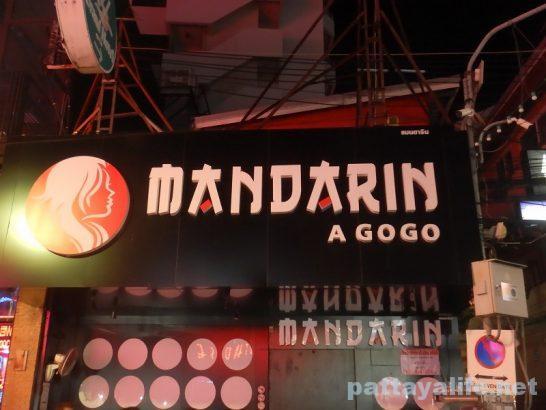 Mandarin マンダリン