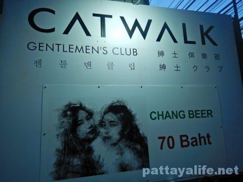 CATWALK キャットウォークジェントルマンズクラブ (1)