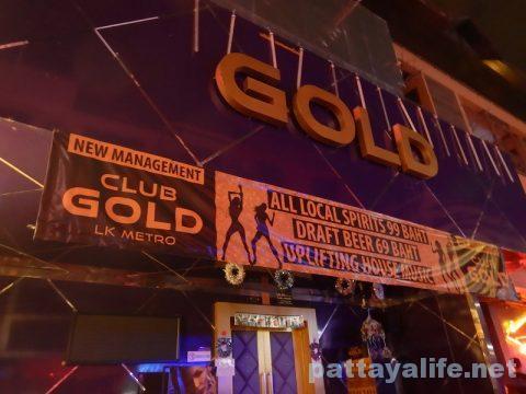 GOLDゴールド閉店