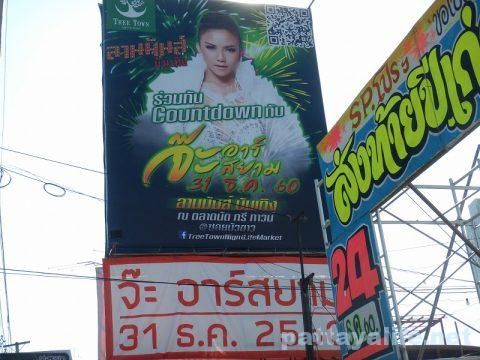 Pattaya Tree Town Count down (1)