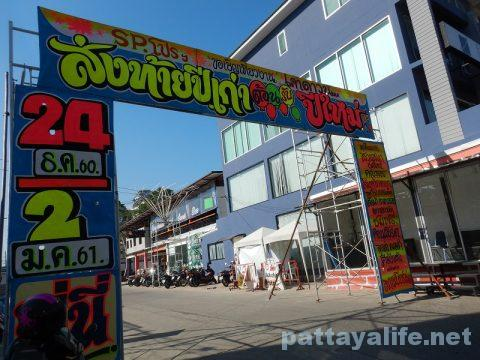 Pattaya Tree Town Count down (3)