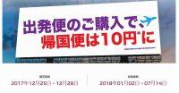 香港エキスプレスプロモーション (2)