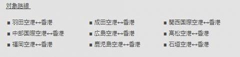 香港エキスプレスプロモーション (7)