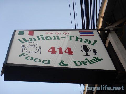 414 イタリアンレストラン (1)