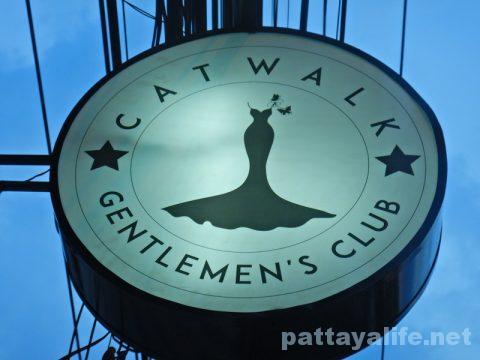 CATWALK キャットウォークジェントルマンズクラブ (3)