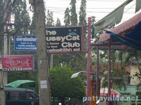 ソイヌーンパブワン The pussy cat club