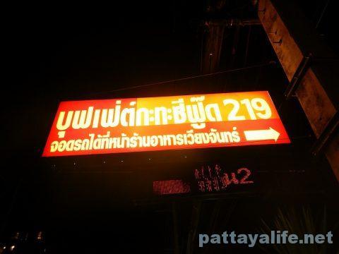 パタヤタイのシーフード食べ放題ムーガタ屋 (5)