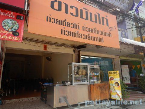 サードロードのカオマンガイとクイティアオガイ食堂 (1)