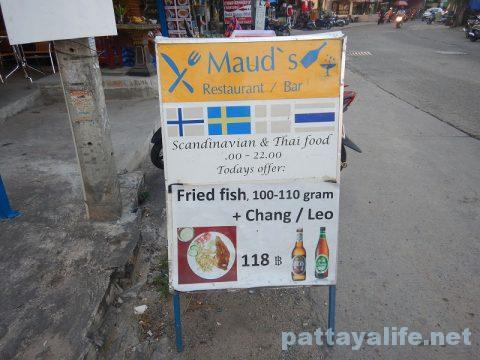 スカンジナビアン料理レストランMuad's (1)
