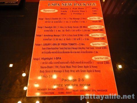 i-spa pattaya アイスパサウナ3号店 (2)