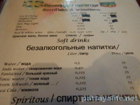 スカンジナビアン料理レストランMuad's (5)