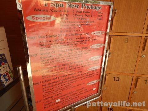 i-spa pattaya1号店 (3)