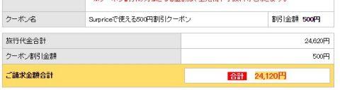 エアアジアスクリーンショット (6)