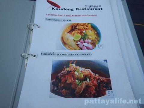 チェンマイ料理レストランKASALONG (15)
