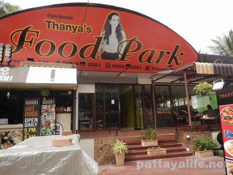 TREE TOWNのレストラン (2)