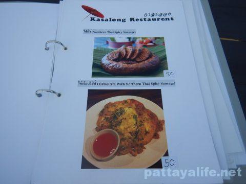 チェンマイ料理レストランKASALONG (14)