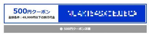 エアアジアスクリーンショット (5)