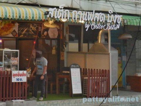 ソイユメのコストコビストロステーキ屋 (1)