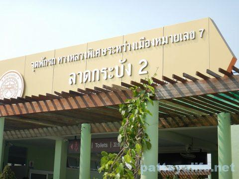 パタヤからドンムアン空港タクシー (6)