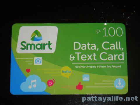 フィリピンSmartSIMカード (4)