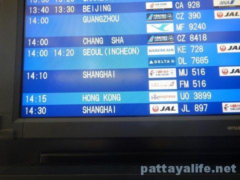 香港からクラーク空港乗り継ぎ (1)