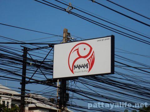 パタヤタイの寿司屋NANAMI (2)