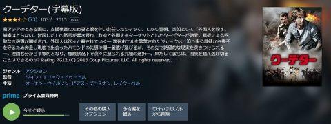 映画クーデターAmazonプライムビデオ (1)